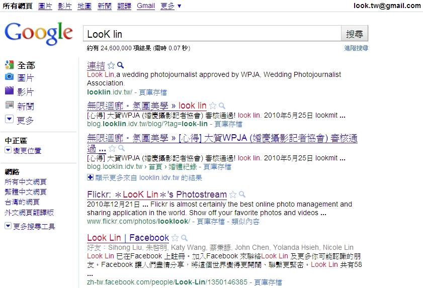 Google 關鍵字排序  LooK Lin